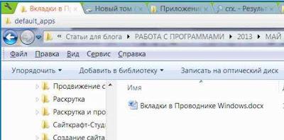 Вкладки в Проводнике Windows