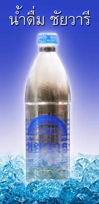 น้ำดื่มชัยวารี อ.รัตนบุรี 044 599 683