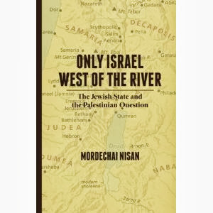 Only Israel West of the River