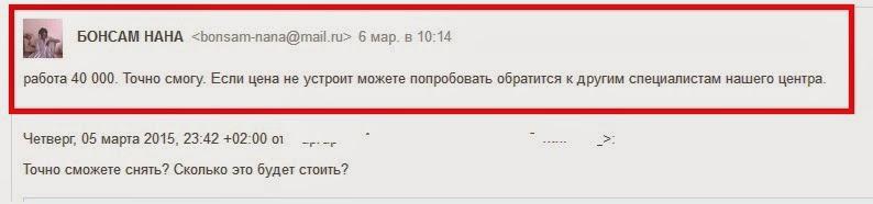 колдун Вуду Бонсам Нана