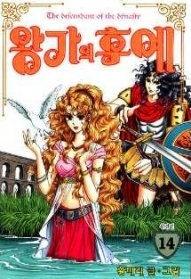 The Descendant of the Dynasty Manga
