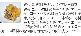 納豆にいなばチキンとタイカレー感覚(イエロー)