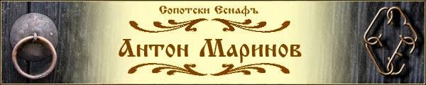 Антон Маринов