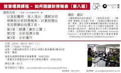 投資增潤課程 - 如何閱讀財務報表(第八班)