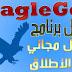 الدرس 107/ شرح تحميل وتثبيت برنامج ( الدونلود ) EagleGet المجاني البديل الأفضل لـ IDM