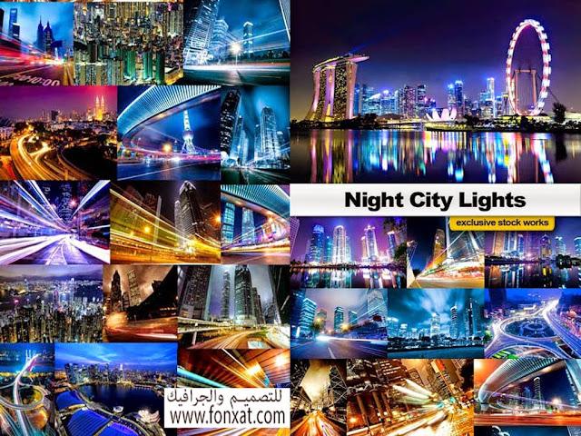 stock photo صور عالية الجودة لاجمال المدن ليلا