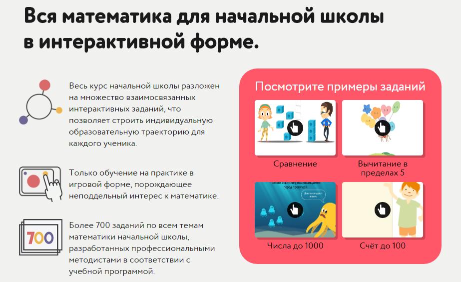 Онлайн платформа для математики