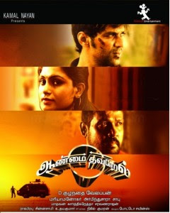 Aanmai Thavarael 2011 Tamil Movie Watch Online