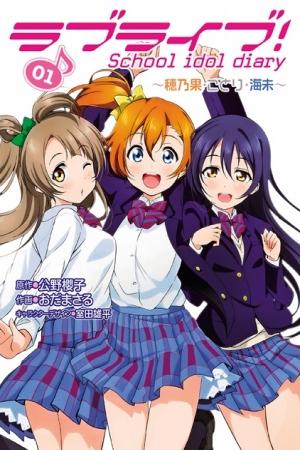 Love Live! School Idol Diary Manga