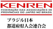 KENREN - Federação das Associações de Províncias do Japão no Brasil
