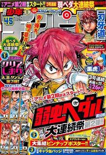 週刊少年チャンピオン 2014年45号 Complete (Weekly Shonen Champion 2014-45) zip rar Comic dl torrent raw manga raw