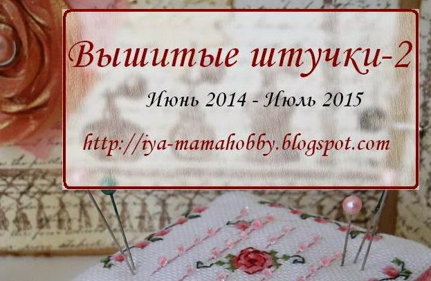 Вышитые штучки-2 / Stiched Items Second Season