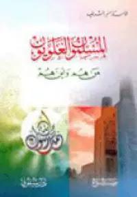تحميل كتاب المسلمون العلويون من هم واين هم - منير الشريف