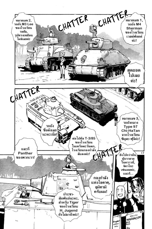 Sailor Fuku to Juusensha ตอนที่ 7 TH แปลไทย