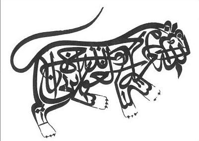 Zoomorphic Islamic Calligraphy Visual Communication