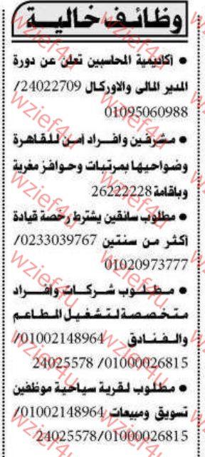 وظائف جريدة الأهرام الثلاثاء 16 أبريل 2013 -وظائف مصر الثلاثاء 16-04-2013