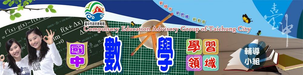 台中市國中數學領域輔導團