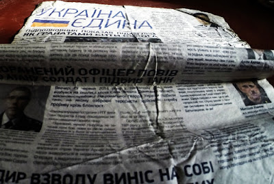 Бойовий листок - Україна Єдина.