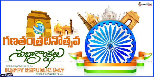 Nice awesome Republic Day Greetings in telugu,Best republic day greetings in telugu,new telugu republic day greetings, happy republicday greetings in telugu,Best Republic Day Greetings in telugu, Happy republic day 2016 greetings in telugu,Telugu Awesome Republic Day Greetings, Republic Day Wishes in telugu, New latest Republic day greetings in telugu,Republic Day hd wall papers in telugu, Republic Day images in telugu,Happy republic day quotes greetings wallpapers in telugu.