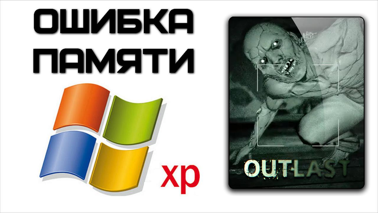 Не запускается Outlast на Windows XP (урок второй)