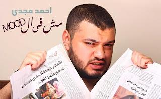 تحميل اغنية احمد مجدى مش فى المود mp3