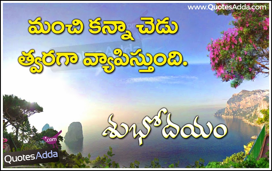 nice-telugu-good-morning-messages-thoughts