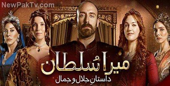 Watch Mera Sultan (2013) Drama – all episodes online (Geo Kahani TV)