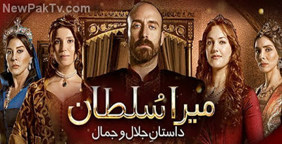 mera sultan geo kahani tv 2013 drama drama mera sultan all episodes