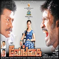 Vengai (2011) Tamil Song Mp3 320Kbps Free Download