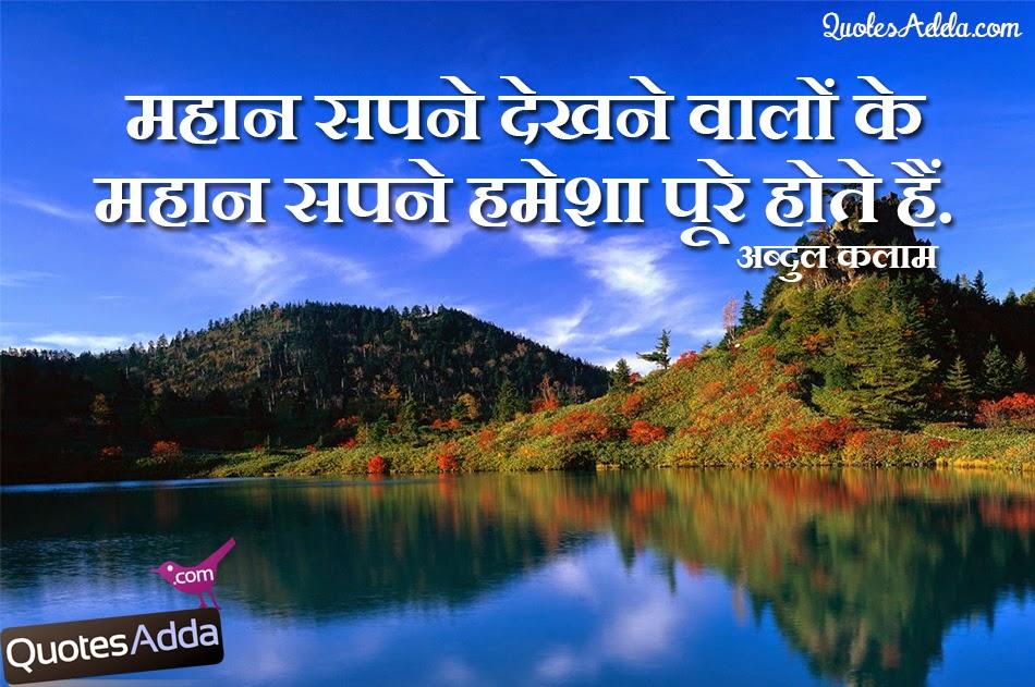 kalam motivational and inspiring quotes in hindi