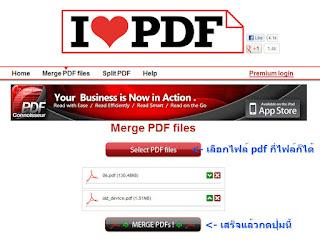 รวม pdf