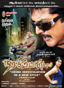 Narasimhan IPS (2012) - Sarath Kumar, Meghana Raj, Jagadish, Suraj Venjaramood, Thalaivasal Vijay, Vijayaraghavan, Anil Murali, Baiju Ezhupunna, Lakshmi Sharma, Ambika
