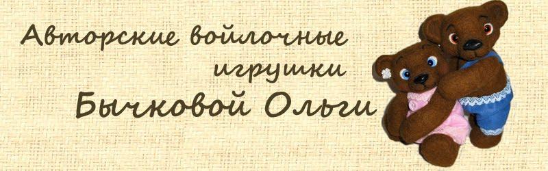 Авторские войлочные игрушки Ольги Владимировны