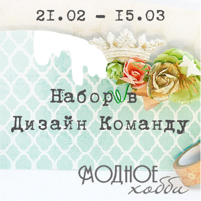 http://modnoe-hobby.blogspot.ru/2015/02/blog-post_21.html