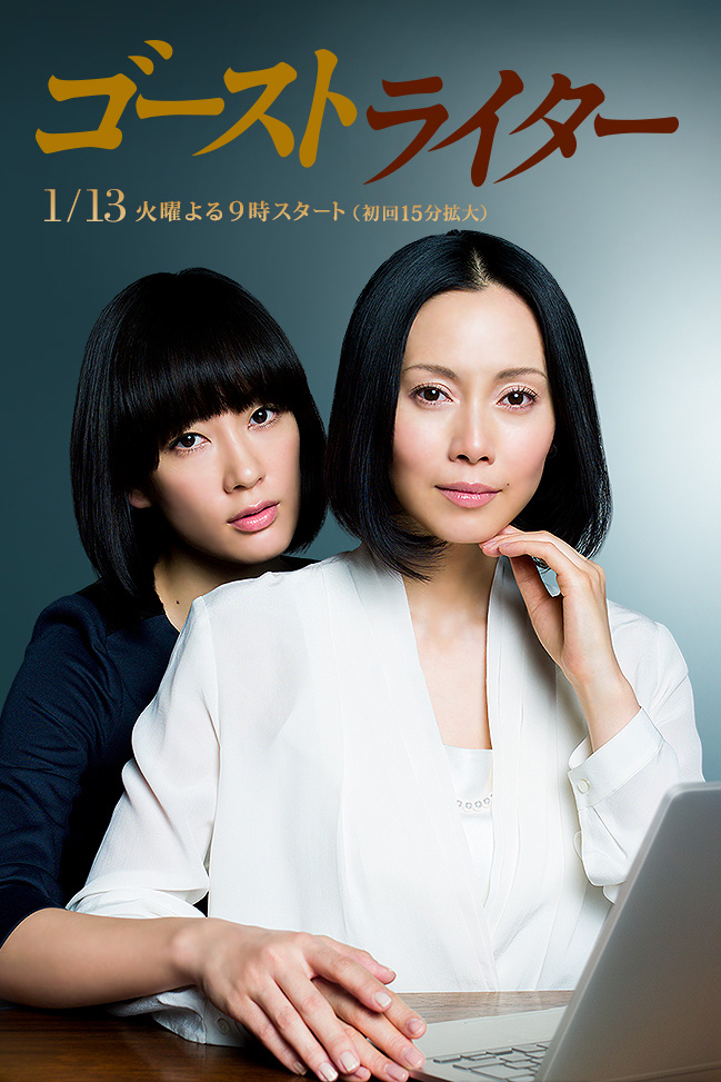 Drama Jepang Ghostwriter Subtitle Indonesia