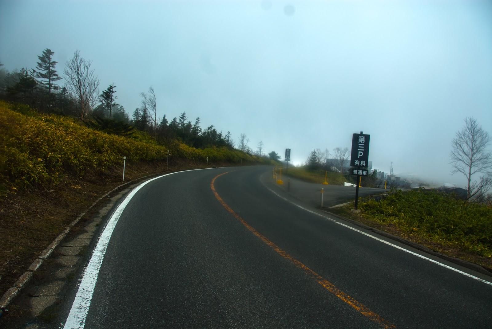 白根山レストハウスに続く道