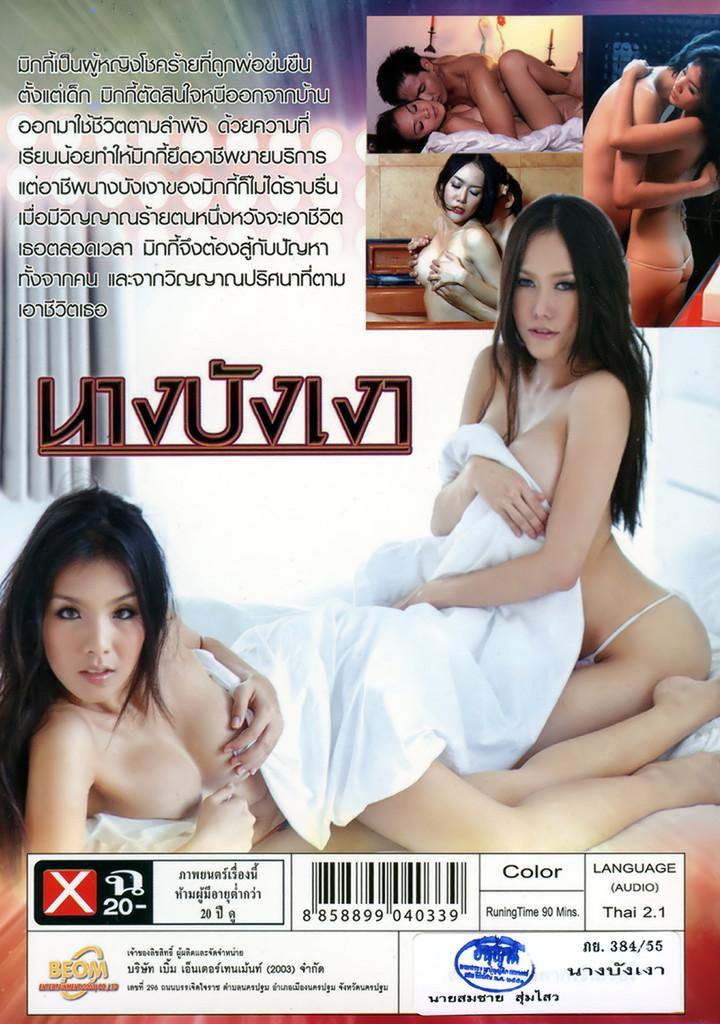Phim Ám Ảnh Cưỡng Tình - Nang Bang Ngao [ Vietsub] Online
