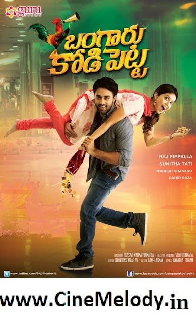 Bangaaru Kodi Petta Telugu Mp3 Songs Free  Download -2013