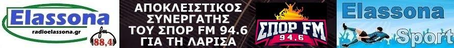 Ραδιο Ελασσόνα 88.4