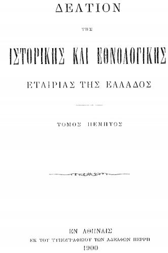 Δελτίον της ιστορικής και εθνολογικής εταιρείας της Ελλάδος| Τόμος 5