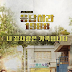 Reply 1988 Review