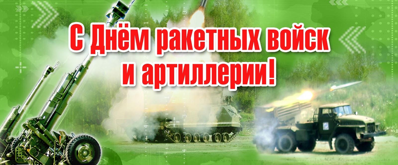 День Ракетных войск стратегического 27