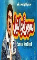 مشاهدة فيلم سمير ابو النيل يوتيوب