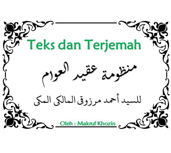 download-teks-dan-terjemah-aqida.png
