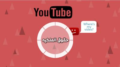 استخدام الموسيقى فى الفديو على اليوتيوب