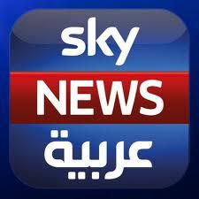 تردد قناة سكاي نيوز عربية على النايل سات و العربسات