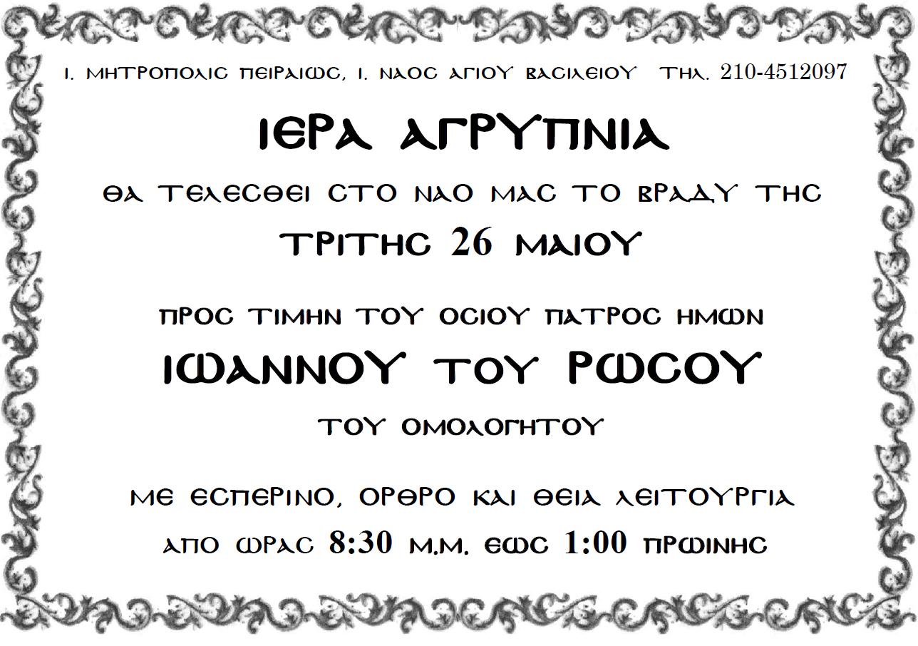 ΙΕΡΑ ΑΓΡΥΠΝΙΑ ΣΤΟ ΝΑΟ ΜΑΣ (ΤΡΙΤΗ 26/5/2015)