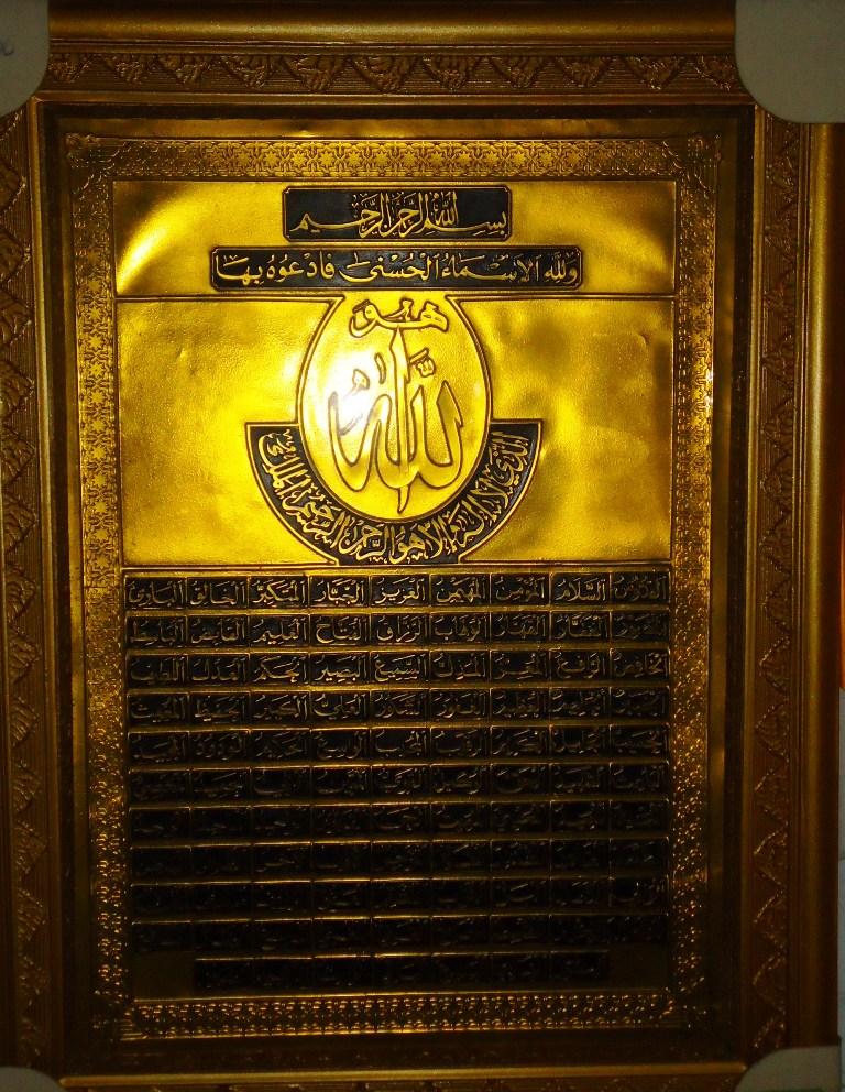 Kaligrafi+asmaul+husna+kuningan+Kaligrafi+Alloh.JPG