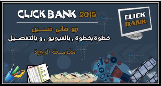 clickbank,clickbank شرح,clickbank شرح 2015