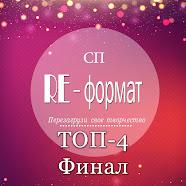 """Я в ТОП-4 Финала СП """"RE-Формат"""""""